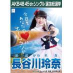 長谷川玲奈 生写真 AKB48 翼はいらない 劇場盤