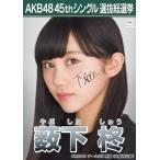 薮下柊 生写真 AKB48 翼はいらない 劇場盤