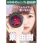 東由樹 生写真 AKB48 翼はいらない 劇場盤