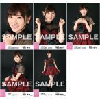 【岡田奈々】 公式生写真 AKB48 2016年09月 個別 「唇にBe My Baby」衣装 5種コンプ