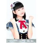 横山結衣 生写真 AKB48 同時開催コンサートin横浜 決