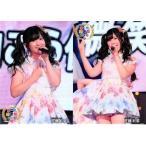 佐藤妃星 生写真 AKB48 感謝祭 net shop限定 Ver. 2種