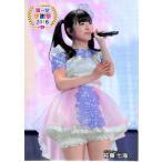 佐藤七海 生写真 AKB48 感謝祭 net shop限定 Ver.