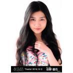 田野優花 生写真 AKB48 2016.October 2 月別10月 A