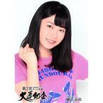 横山由依 生写真 第2回AKB48グループ チーム対抗大運動会 DVD