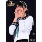 野澤玲奈 生写真 AKB48 じゃんけん大会2016 ステージ