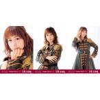 大家志津香 生写真 AKB48 2016.November 1 月別11月 3種コンプ