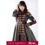 後藤萌咲 生写真 AKB48 2016.November 1 月別11月 B