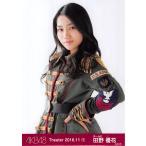 田野優花 生写真 AKB48 2016.November 1 月別11月 A