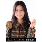 阿部マリア 生写真 AKB48 2016.November 2 月別11月 A