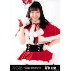 佐藤妃星 生写真 AKB48 2016.December 2 月別12月 B