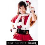 大家志津香 生写真 AKB48 2016.December 2 月別12月 A