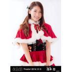 茂木忍 生写真 AKB48 2016.December 2 月別12月 B