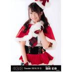 篠崎彩奈 生写真 AKB48 2016.December 2 月別12月 B