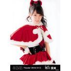 市川愛美 生写真 AKB48 2016.December 2 月別12月 B