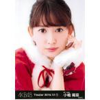 小嶋陽菜 生写真 AKB48 2016.December 1 月別12月 A