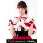 小嶋陽菜 生写真 AKB48 2016.December 1 月別12月 B