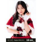 田野優花 生写真 AKB48 2016.December 1 月別12月 A