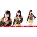 岩立沙穂 生写真 第6回AKB48紅白対抗歌合戦 3種コンプ