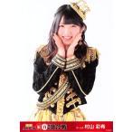 村山彩希 生写真 第6回AKB48紅白対抗歌合戦 A