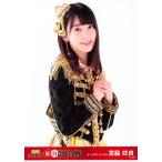 宮脇咲良 生写真 第6回AKB48紅白対抗歌合戦 B