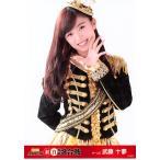 武藤十夢 生写真 第6回AKB48紅白対抗歌合戦 B
