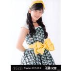 佐藤妃星 生写真 AKB48 2017.February 第2弾 月別02月