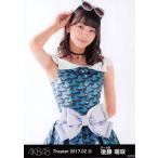 後藤萌咲 生写真 AKB48 2017.February 第2弾 月別02月