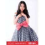 田野優花 生写真 AKB48 2017.February 第1弾 月別02月 A