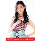 阿部マリア 生写真 AKB48 2017.February 第1弾 月別02