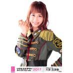 大家志津香 生写真 AKB48 グループリクエストアワー2017 ランダム