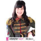 田北香世子 生写真 AKB48 グループリクエストアワー20