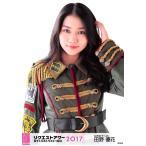 田野優花 生写真 AKB48 グループリクエストアワー2017 ランダム