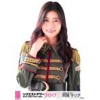 阿部マリア 生写真 AKB48 グループリクエストアワー20
