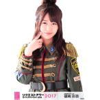 篠崎彩奈 生写真 AKB48 グループリクエストアワー2017