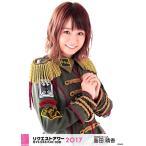 島田晴香 生写真 AKB48 グループリクエストアワー2017