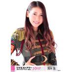 茂木忍 生写真 AKB48 グループリクエストアワー2017