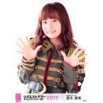 湯本亜美 生写真 AKB48 グループリクエストアワー2017