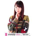 柏木由紀 生写真 AKB48 グループリクエストアワー2017 ランダム