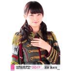 達家真姫宝 生写真 AKB48 グループリクエストアワー20