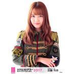 加藤玲奈 生写真 AKB48 グループリクエストアワー2017