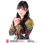 佐藤妃星 生写真 AKB48 グループリクエストアワー2017