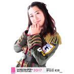 伊豆田莉奈 生写真 AKB48 グループリクエストアワー20