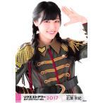 北澤早紀 生写真 AKB48 グループリクエストアワー2017