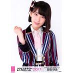 宮脇咲良 生写真 AKB48 グループリクエストアワー2017
