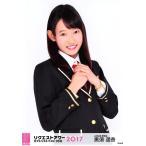 黒須遥香 生写真 AKB48 グループリクエストアワー2017
