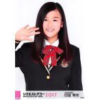 田屋美咲 生写真 AKB48 グループリクエストアワー2017