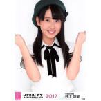 井上瑠夏 生写真 AKB48 グループリクエストアワー2017