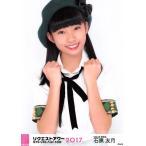 石黒友月 生写真 AKB48 グループリクエストアワー2017