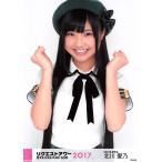 北川愛乃 生写真 AKB48 グループリクエストアワー2017